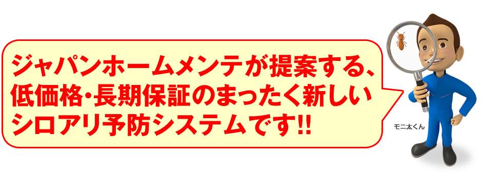 ジャパンホームメンテが提案する低価格・長期保証のまったく新しいシロアリ予防システムです!!