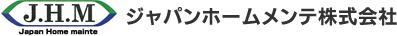 モニタくんのシロアリ退治|さいたま市|モニタリング施工のジャパンホームメンテ(株)